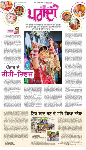 SUPPLEMENT Publish : Punjabi jagran News : 1st April 2017