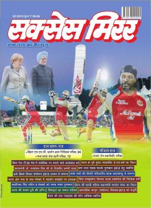 Samsamayiki hindi 2013