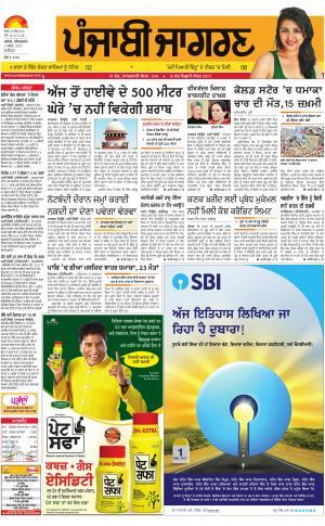JALANDHAR Dehat: Punjabi jagran News : 1st April 2017
