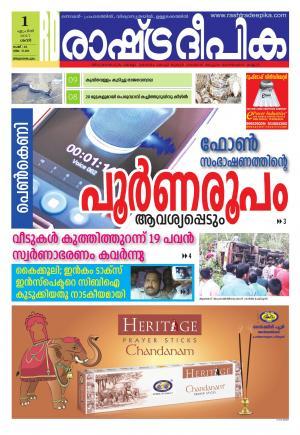 trivandrum1-4-2017