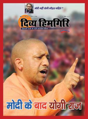 Year:-06,-Issue:-44,-02 April -2017