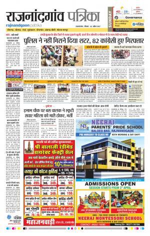 Rajnandgaon Patrika