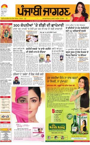 BATHINDA Publish : Punjabi jagran News : 2nd April 2017
