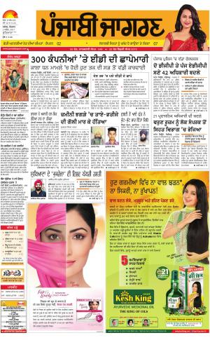 Jagraon Publish : Punjabi jagran News : 2nd April 2017