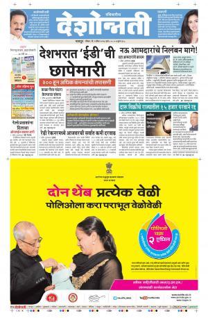 02th Apr Chandrapur