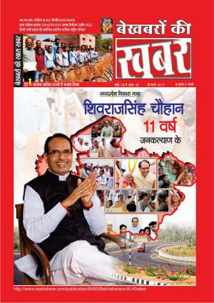 Bekhabaron Ki Khabar March 2017