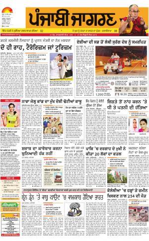 GURDASPUR Publish : Punjabi jagran News : 3rd April 2017