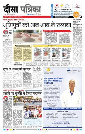 Rajasthan Patrika Dausa 03-04-2017