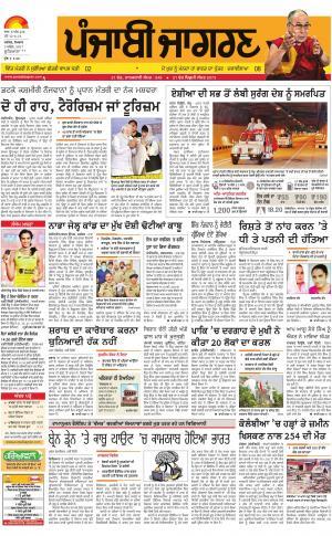 Jagraon Publish : Punjabi jagran News : 3rd April 2017
