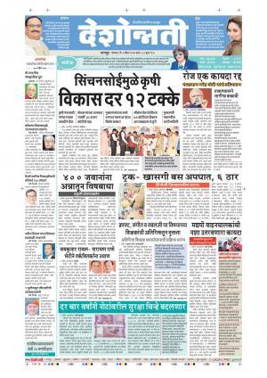 03th Apr Chandrapur