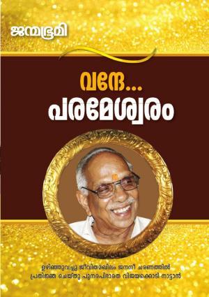 Vande Parameswaram