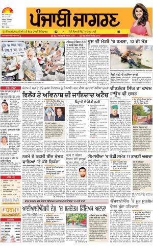 JALANDHAR: Punjabi jagran News : 4th April 2017