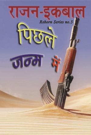 Rajan Iqbal - Pichhle Janm Mein - Read on ipad, iphone, smart phone and tablets.