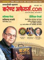 Current Affairs.com (HINDI)