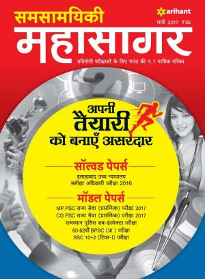 Arihant samsamayiki mahasagar online dating