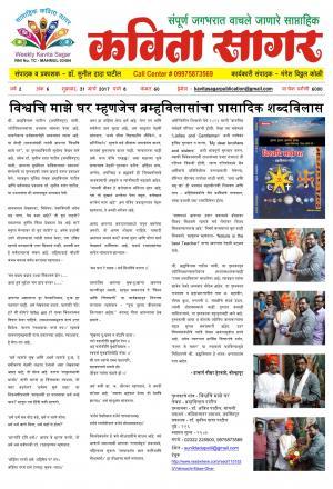 Weekly Kavita Sagar (साप्ताहिक कविता सागर) - संपादक: डॉ. सुनील दादा पाटील - March 31, 2017