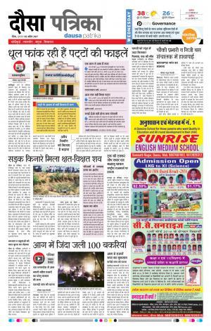 Rajasthan Patrika Dausa 05-04-2017