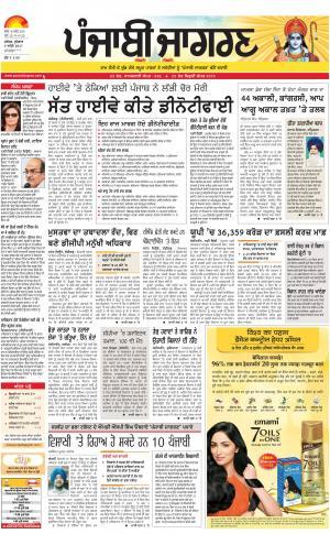 MALWA: Punjabi jagran News : 5th April 2017