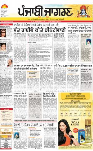 JALANDHAR Dehat: Punjabi jagran News : 5th April 2017