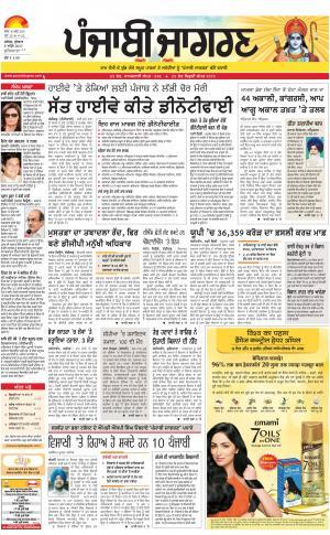 Jagraon: Punjabi jagran News : 5th April 2017