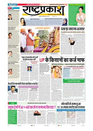 5th Apr Rashtraprakash