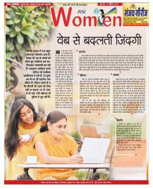 Star Samachar Women