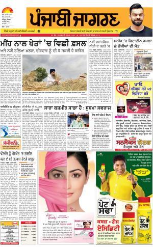 MALWA Publish : Punjabi jagran News : 6th April 2017