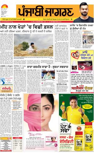 BATHINDA Publish : Punjabi jagran News : 6th April 2017