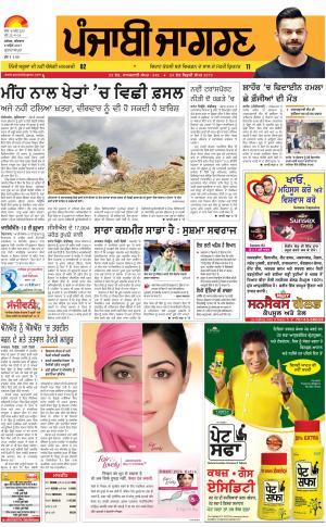 GURDASPUR Publish : Punjabi jagran News : 6th April 2017