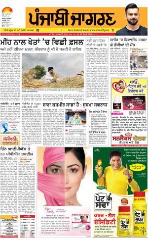 Jagraon: Punjabi jagran News : 6th April 2017