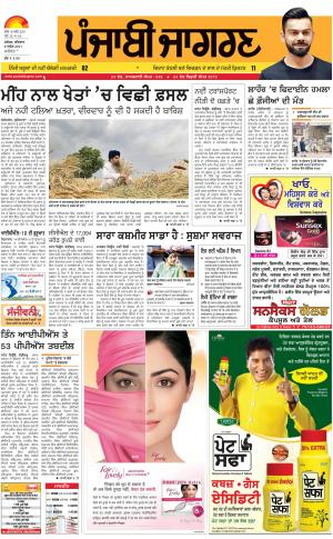 JALANDHAR: Punjabi jagran News : 6th April 2017