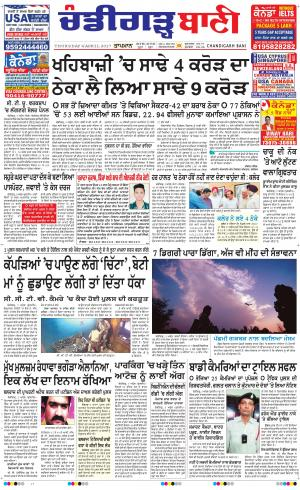 Chandigarh Ban
