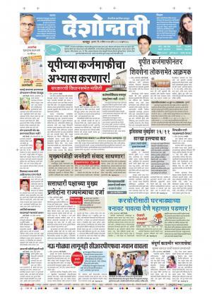 6th Apr Bhandara