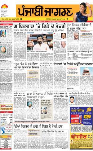 MALWAPunjabi jagran News : 7th April 2017