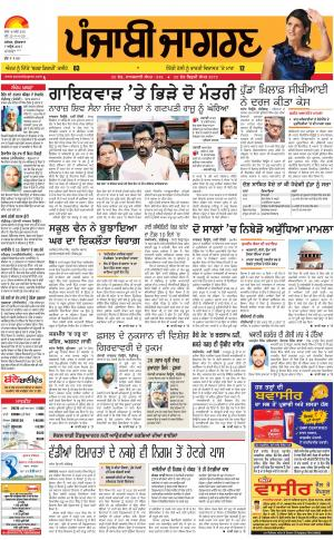 MOGA/FARIDKOT/MUKTSARPunjabi jagran News : 7th April 2017