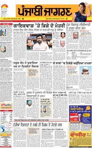 JagraonPunjabi jagran News : 7th April 2017