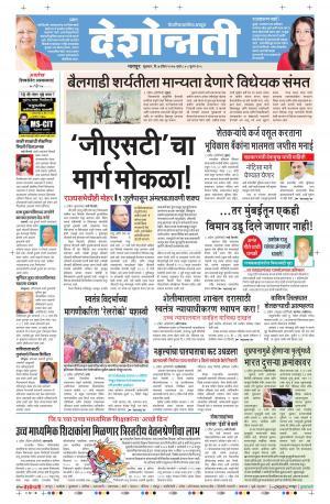 7th Apr Chandrapur