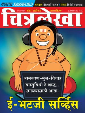 Chitralekha Marathi - April 17, 2017