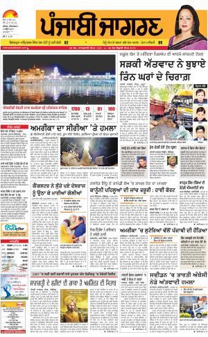 MALWA Publish : Punjabi jagran News : 8th April 2017