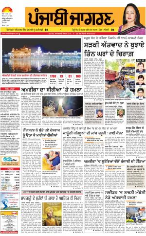 DOABA Publish : Punjabi jagran News : 8th April 2017