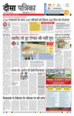 Rajasthan Patrika Dausa 08-04-2017