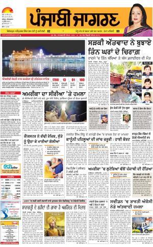 Jagraon: Punjabi jagran News : 8th April 2017