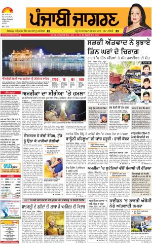 JALANDHAR Dehat: Punjabi jagran News : 8th April 2017