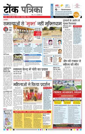 Rajasthan Patrika Tonk 08-04-2017