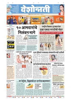 8th Apr Bhandara