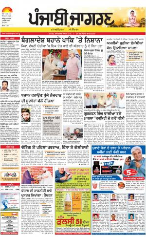 DOABA Publish : Punjabi jagran News : 9th April 2017