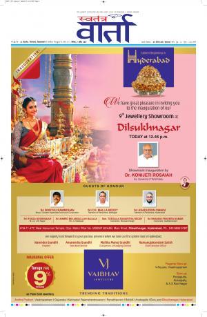 SwatantraVaartha
