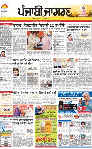 Jagraon Publish : Punjabi jagran News : 9th April 2017