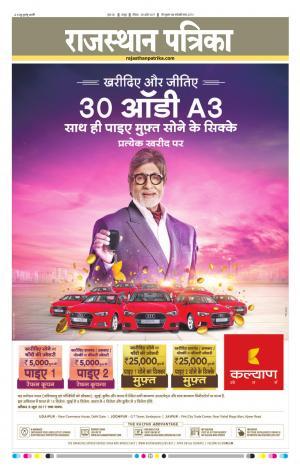 Rajasthan Patrika Jaipur 09-04-2017