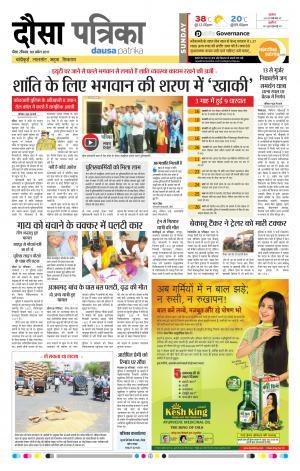 Rajasthan Patrika Dausa 09-04-2017